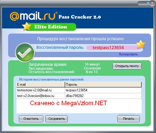mail.ru pass cracker скачать торрентом